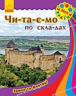 Моя Україна. Читаємо по складах: Замки та фортеці (у) (12,5)(С366014У)