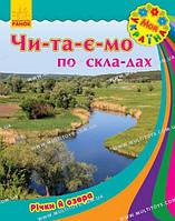 Моя Україна. Читаємо по складах: Річки та озера (у) (12,5)(С366012У)