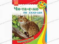 Моя Україна. Читаємо по складах: Тваринний світ гір (у) (12,5)(С366004У)