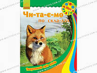 Моя Україна. Читаємо по складах: Тваринний світ лісів (у) (12,5)(С366002У)