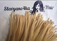 Славянские волосы светлые на кератиновой капсуле