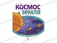 Пізнаємо та досліджуємо: Космос и Земля (р) //(К421003Р)