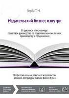 Издательский бизнес изнутри Верба Т.М.