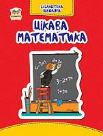 Библиотека школьника: Цікава математика укр. /20/(Талант)