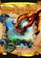Енцилопедія для допитливих: О драконах рус 96стор. тверда обкл. 168х223 /10/(Талант)