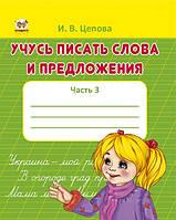 Прописи: 4+Учусь писать слова и предложения рус. /50/(Талант)