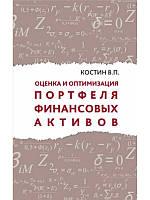 Оценка и оптимизация портфеля финансовых активов Костин Владимир Петрович