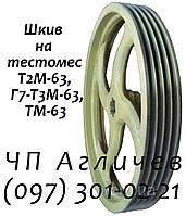 Шкив приводной к тестомесу Т2М-63, Т2М63, ТМ-63, ТМ63, Г7-Т3М-63