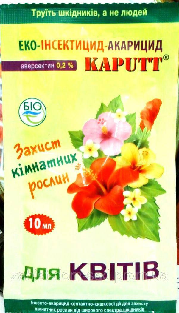 Капутт для цветов (10мл) - эффективная борьба с вредителями : тля, клещ, блошка
