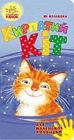 Для маленької долоньки : Кирпатий Кіт (у)(12.5) /20/(Ч543017У/)