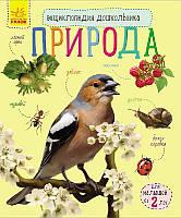 Енциклопедія дошкільника (нова): Природа (р)(34.9) /20/(С614004Р/)
