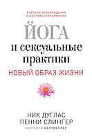 Йога и сексуальные практики. Книга для тех, кто любит и хочет научиться любить
