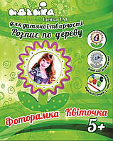 Фоторамка роспись по дереву Цветочек //(94229)