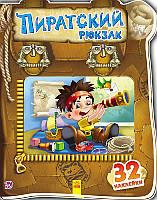 Чудовий рюкзачок: Пиратский рюкзак (р)(27.5) /20/(А401001Р)