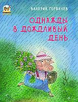 Книжки-картинки: Однажды в дождливый день рус. //(Талант)