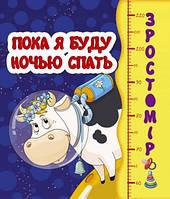 Ростомер: Поки я ночью буду спать рус. //(Талант)