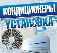 Установка кондиционера, монтаж кондиционера в Харькове