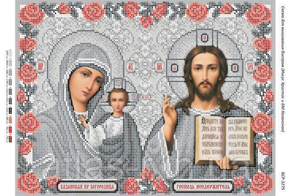 """Схема для вишивки бісером ікони """"Ісус Христос і БМ Казанська"""""""