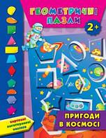 Геометричні пазли  Багаторазові  картонні наліпки: Пригоди в космосі, УЛА (Україна)(843866)