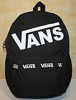 Городской рюкзак Vans черный ортопедический
