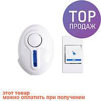 Беспроводной дверной звонок музыкальный SMART 9620 DС