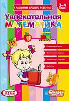 """Книга обучающая, """"Увлекательная математика"""" 3-4 года , (УКР) 30*21см(230631)"""