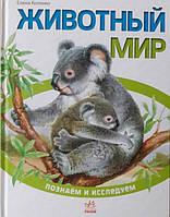 Пізнаємо та досліджуємо: Животный мир (р)(924537)