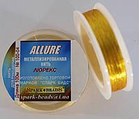 Люрекс Аллюр №04. Золото оранж 100 м