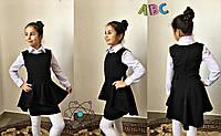 Красивый школьный сарафан -на баске перфорация