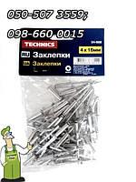 Заклепки алюминиевые Technics 4 х 16 мм, упаковка - 50 шт