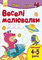 Пиши-лічи : Веселі малювалки. Письмо 4-5 років (у)(14.9)(С650014У)