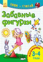 Пиши-лічи: Забавные фигурки. Математика. 3-4 года (р)(14.9)(С650021Р)