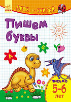 Пиши-лічи: Пишем буквы. Письмо. 5-6 лет (р)(14.9)(С650012Р)