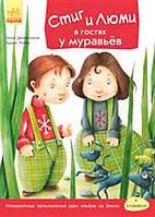 Стіґ і Люмі: Стиг и Люми в гостях у муравьёв (р)(24.9)(С704006Р)
