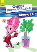 Фіксі-енциклопедія: Природа (р)(24.9)(С637002Р)