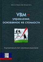 VBM - управление, основанное на стоимости Джон Д. Мартин, Дж. Вильям Петти