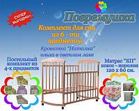"""Комплект для сна из 6-ти предметов: """"Наталка"""" ольха светлый лак-4-КП"""