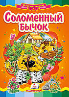 """Книжка А5 """"Соломенный бычок"""" (рус.), Книжка А5 22*16см, ТМ Пегас, Украина(160839)"""