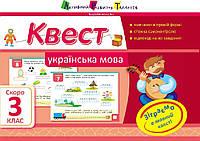 Літня школа АРТ:Квест. Русский язык. Скоро 3 класс (Р), ТМ Ранок, Україна(115495)