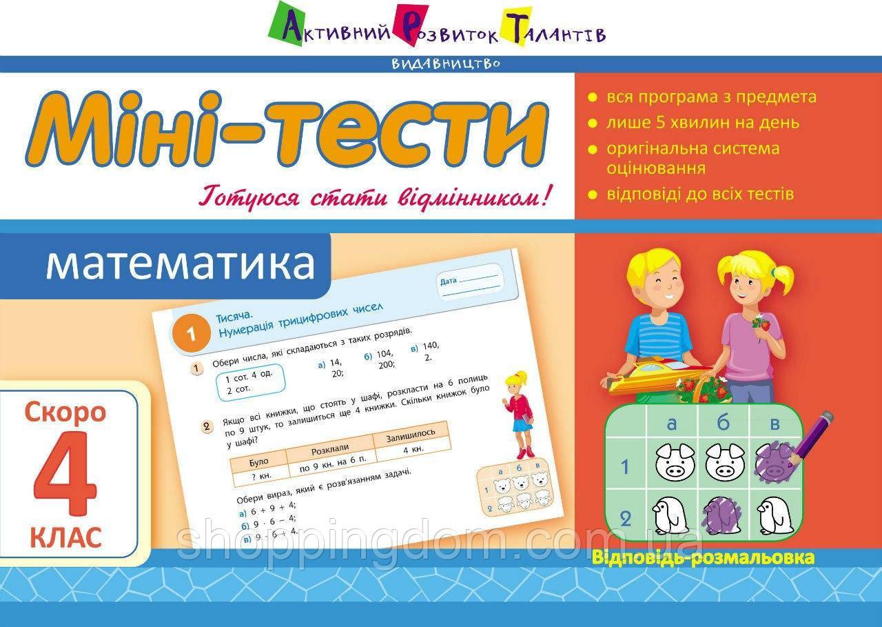 Літня школа АРТ:Мини-тесты. Математика. Скоро 4 класс (Р), ТМ Ранок, Україна(115549) - ШоппингДом в Днепре