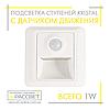 Светодиодный светильник Horoz Kristal 1W с датчиком движения и фотореле (для подсветки ступеней) 4200К 65Lm