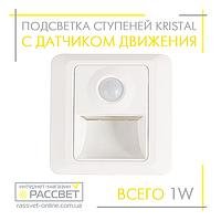 Светодиодный светильник Horoz Kristal 1W с датчиком движения и фотореле (для подсветки ступеней) 4200К 65Lm, фото 1