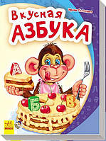 Моя перша абетка (нова): Вкусная азбука (Р),16*12 см., ТМ Ранок, Україна(471095)