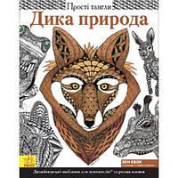Прості тангли : Дика природа (у), 28*22см.,ТМ Ранок, Україна(483111)