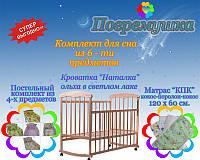"""Комплект для сна из 6-ти предметов: """"Наталка"""" ольха светлый лак-4-КПК"""
