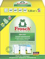 Концентрированный стиральный порошок Цитрус Frosch 1350 гр.