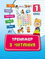 Тренажер з читання 1кл (у), УЛА (Україна)(842586)