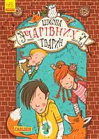 Школа чарівних тварин :Школа чарівних тварин (у) кн.1, 22*15см., ТМ Ранок, Україна(931764)