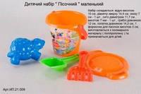 """Детский набор """"Песочный"""",(ведро,сито,1 паска,лопата,грабли), в сетке14*11*7см., пр-во Украина(21009)"""