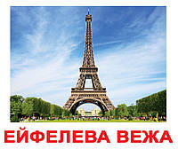 """Карточки большие украинские с фактами, ламинированые """"Визначні пам""""ятки"""" 20 к., в кул. 16,5*19,5см(278518)"""